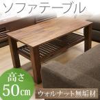 ソファテーブル センターテーブル 天然木 無垢材 ウォルナット 北欧