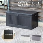 ゴミ箱 屋外 収納ボックス 収納ベンチ ストッカー ダストボックス 防水 大容量 大型 ふた付き おしゃれ 270L