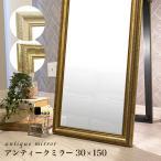 スタンドミラー アンティーク調 姿見  鏡 全身鏡 姫系 スタイルミラー クラシック