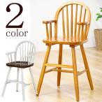 ウインザーチェア ベビーチェアー 子供椅子