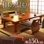 座卓 折りたたみテーブル 折れ脚テーブル 幅150cm 木製 和風 おしゃれ 人気