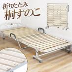ショッピングすのこ すのこベッド 折りたたみベッド シングルベッド 桐 木製 フレーム キャスター付き おすすめ 人気