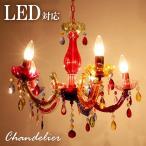 シャンデリア led電球対応 アンティーク カラフル 5灯 照明器具 天井照明