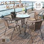 ガーデンテーブルセット ガーデンチェアセット ガーデンセット 5点セット ラタン調 木製風 おしゃれ ガーデンファニチャーセット 人気