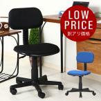 オフィスチェア パソコンチェア 学習椅子 デスクチェア 学習チェア 肘無し シンプル 訳あり 安い アウトレット セール