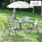 テーブルセット 6点セット ガーデンテーブルセット  パラソル付き  ガーデンチェアの画像