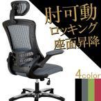 オフィスチェア パソコンチェア デスクチェア 社長椅