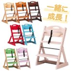 ベビーチェア キッズチェア ダイニングチェア 子供椅子 グローアップチェア ハイタイプ ハイチェア 木製 ベルト 高さ調節 おしゃれ 人気