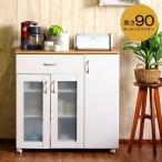 収納  キッチンカウンター キッチンワゴン 食器棚 幅約90cm