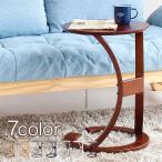 サイドテーブル テーブル ラウンド 丸 円形 コーヒーテーブル 北欧 アンティーク ベッド テーブル ソファテーブル