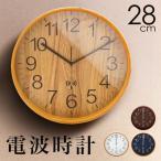 掛け時計 電波時計 壁掛け時計 掛時計 おしゃれ オシャレ シンプル 北欧 木製 天然木 連続秒針 静音 幅28cm