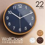 掛け時計 壁掛け時計 掛時計 おしゃれ オシャレ シンプル 北欧 木製 天然木 連続秒針 静音 幅22cm