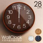 掛け時計 壁掛け時計 掛時計 おしゃれ オシャレ シンプル 北欧 木製 天然木 連続秒針 静音 幅28cm