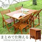 ガーデン テーブル セット ガーデン5点セット ガーデンセット 木製 伸縮 バタフライ チェア 折りたたみ 折り畳み 4人 2人 長方形 リビングガーデン