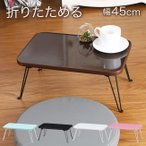 ミニテーブル 折りたたみテーブル ローテーブル ちゃぶ台 座卓 子供 キッズ アウトドア 一人暮らし 安い 小さい かわいい コンパクト 幅45cm