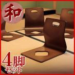 和座椅子 4脚セット 座椅子 座いす チェア 敬老の日 一人掛け ロータイプ コンパクト