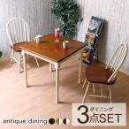ダイニングテーブルセット ダイニングセット 2人用 3点セット おしゃれ 北欧 アンティーク フレンチカントリー シャビーシック 家具