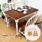 ダイニングテーブル 単品 食卓テーブル 北欧 テーブル おしゃれ かわいい アンティーク フレンチカントリー シャビーシック
