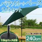 ガーデンパラソルセット ビーチパラソルセット アルミ 240cm 大型 パラソルベース パラソルスタンド 2点セット おしゃれ 人気