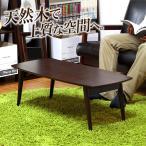ローテーブル 折りたたみ 北欧 カフェ コーヒーテーブル 天然木 木製 ダークブラウン
