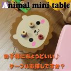 アニマルミニテーブル ローテーブル ミニテーブル ちゃぶ台 折りたたみ 折れ脚 動物 キッズテーブル