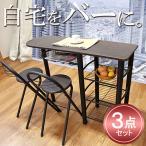 バーカウンターテーブル カウンターチェア 3点セット ハイテーブル 自宅用 業務用 キッチン 椅子 おしゃれ シンプル 幅120cm