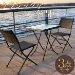 ガーデンテーブルセット カフェテーブルセット 3点セット 折りたたみ ラタン調 ガーデンセット 2人用 おしゃれ 人気