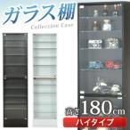 コレクションケース フィギュアケース ガラス棚 ハイタイプ 高さ180cm