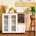 キッチンカウンター 90幅 高さ83cm キッチンワゴン 食器棚 スライド棚 キャスター付き