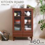 キッチンボード 60幅 食器棚 キッチン収納 キッチンキャビネット 棚可動 引き出し付き