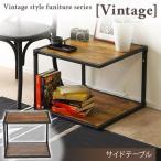 ヴィンテージ調 サイドテーブル テーブル コーヒーテーブルブラックアイアンフレーム 鉄 レトロ 古木風