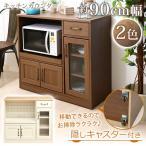 キッチンカウンター 90幅 多目的 キッチン収納 カウンターテーブル 食器棚 ワゴン 隠しキャスター付き