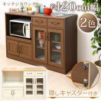 キッチンカウンター 約120幅 多目的 キッチン収納 カウンターテーブル 食器棚 ワゴン 隠しキャスター付き