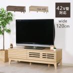 テレビ台 ローボード テレビボード 幅120cm おしゃれ 北欧 収納 ルーバー扉