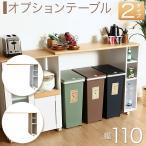キッチンカウンターオプションテーブル カウンターテーブル ゴミ箱 下収納 作業台 キッチン収納 回転 拡張 収納棚 幅110cm 多目的