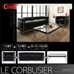 C-type ル・コルビジェデザイン LC2