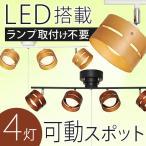 スポットライト シーリングライト LED搭載 プルスイッチ おしゃれ インテリア 天井照明 北欧