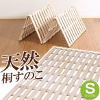 ショッピングすのこ すのこマット すのこベッド 折りたたみ ロール シングル 布団 マットレス 桐 木製 ロータイプ