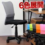 オフィスチェア パソコンチェア 学習椅子 デスクチェア 学習チェア メッシュ ハイバック 肘無し お...