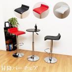 バーチェア ハイチェア 昇降式 カウンターチェア 椅子