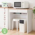 キッチンカウンター カウンターテーブル 幅80cm 引き出し 収納 レンジ台 ゴミ箱上ラック キッチン収納 木製 北欧 シンプル 新生活 アウトレット 人気