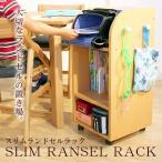 ランドセルラック 本棚 子供用 キッズ 子供部屋 収納家具 キャスター付き 木製 おしゃれ 人気 スリム コンパクト