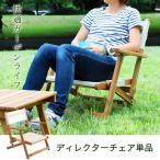 ディレクターチェア ディレクターズ チェア ガーデニング ガーデンチェア 折りたたみ椅子 ベランダ テラス 折畳み 木製 アウトドア 緑 庭 屋外 ディレクターズチ