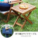 ガーデンテーブル 木製 ガーデンファニチャー テーブル ガーデニング おしゃれ 庭 ベランダ テラス バルコニー アウトドア レジャー サイドテーブル 折り畳み ア