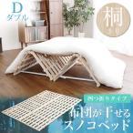 ショッピングすのこ すのこベッド 4つ折り式 桐仕様 ダブルベッド 折りたたみ 折り畳み すのこベッド 桐 すのこ すのこマット 四つ折り 木製 ダブルサイズ