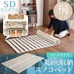 ショッピングすのこ すのこベッド ロール式 桐仕様 セミダブル ベッド ロールタイプ 巻取り すのこベッド 桐 すのこ すのこマット ロールマット 木製 セミダブルサイズ
