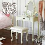 ドレッサー 白 椅子付き 猫足 姫系 鏡台 お姫様 セット