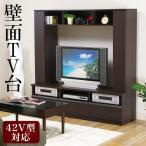テレビ台 ハイタイプ 壁面テレビボード