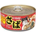 【いなばペット】日本の魚 さば まぐろ・かつお入り 170g