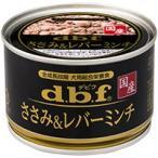 【デビフペット】ささみ&レバーミンチ 150g